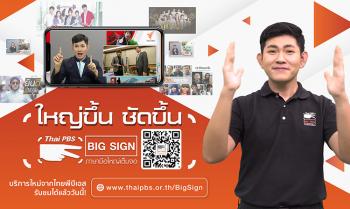 """4 รายการใหม่ """"Thai PBS Big Sign ภาษามือใหญ่เต็มจอ"""" เลือกสรรโดยคนพิการทางการได้ยิน เพื่อคนพิการทางการได้ยิน"""