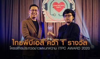 ไทยพีบีเอส คว้า 1 รางวัล โครงการประกวดข่าวและบทความ ITPC AWARD 2020