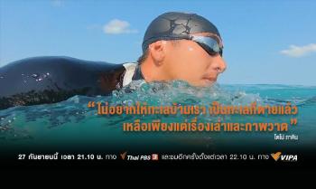 ภารกิจว่ายน้ำตัวเปล่า 82 กิโลเมตร ของโตโน่-ภาคิน สู่การเปลี่ยนแปลงของโลกใบใหม่
