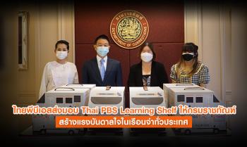 ไทยพีบีเอสส่งมอบ Thai PBS Learning Shelf ให้กรมราชทัณฑ์ สร้างแรงบันดาลใจในเรือนจำทั่วประเทศ
