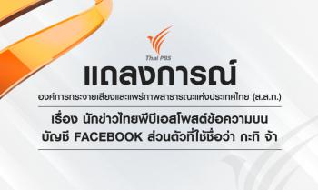 แถลงการณ์ ส.ส.ท. นักข่าวไทยพีบีเอสโพสต์ข้อความบนบัญชี Facebook ส่วนตัวที่ใช้ชื่อว่า กะทิ จ้า