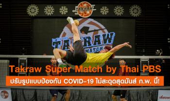 ชวนดู Takraw Super Match by Thai PBS ปรับรูปแบบป้องกัน COVID–19 ไม่สะดุดสุดมันส์ ก.พ. นี้!
