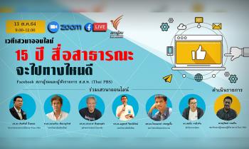"""สภาผู้ชมและผู้ฟังรายการ Thai PBS ชวนชมเสวนาออนไลน์ """"15 ปี สื่อสาธารณะจะไปทางไหนดี"""" 13 ต.ค. นี้"""