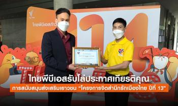 """ไทยพีบีเอสรับโล่ประกาศเกียรติคุณ การส่งเสริมเยาวชน """"โครงการจิตสำนึกรักเมืองไทย ปีที่ 13"""""""