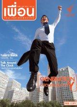 Thai PBS Magazine    VOL.04