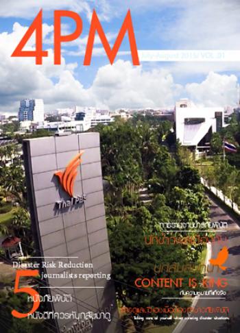 4PM | VOL.01 | Jul-Aug 2015