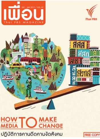 Thai PBS Magazine  | VOL.07 | Dec 2012 - Jan 2013