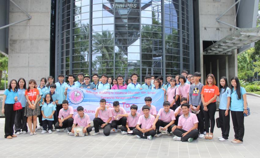 ไทยพีบีเอส ต้อนรับคณะเยี่ยมชมจากวิทยาลัยเทคโนโลยีไทยเบญจบริหารธุรกิจชลบุรี
