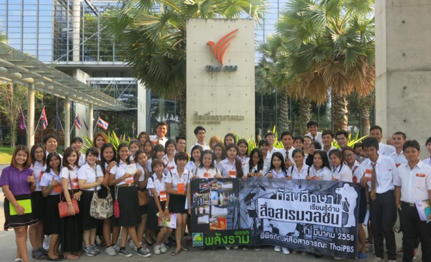 สถานีโทรทัศน์ไทยพีบีเอสต้อนรับคณะเยี่ยมชมจากมหาวิทยาลัยรามคำแหง