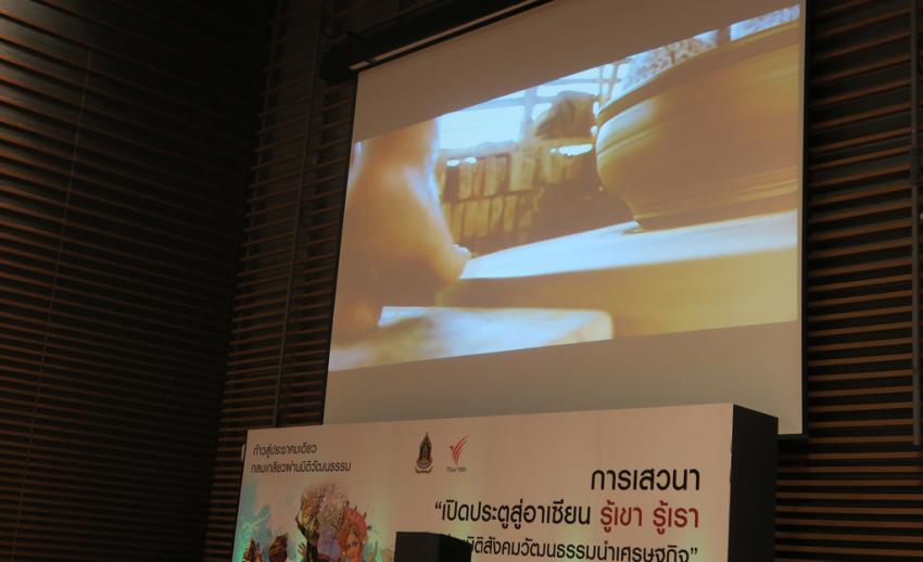 อาเซียน ใกล้ตา ไกลใจ : เปิดสังคมอาเซียนด้วยประตูวัฒนธรรม