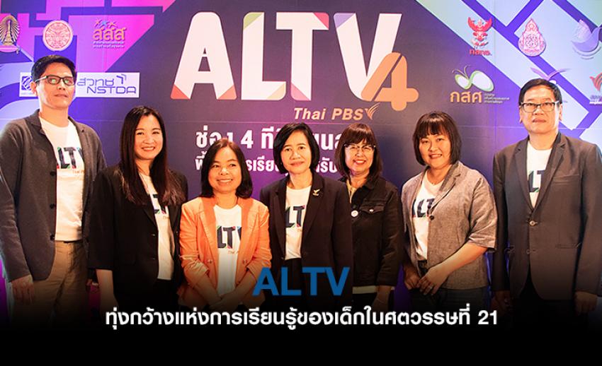 ALTV ทุ่งกว้างแห่งการเรียนรู้ของเด็กในศตวรรษที่ 21