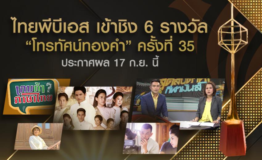 """ไทยพีบีเอส เข้าชิง 6 รางวัล """"โทรทัศน์ทองคำ"""" ครั้งที่ 35 ลุ้นพร้อมกัน 17 ก.ย. นี้"""