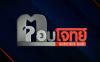 ตอบโจทย์ Thai PBS