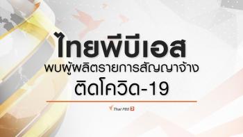 ไทยพีบีเอสพบผู้ผลิตรายการสัญญาจ้าง ติดเชื้อ COVID-19 จำนวน 1 คน