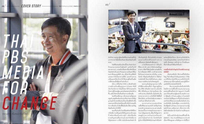 บทสัมภาษณ์ นายกฤษดา เรืองอารีย์รัชต์ ผู้อำนวยการ ส.ส.ท. หัวข้อ Thai PBS Media For Change