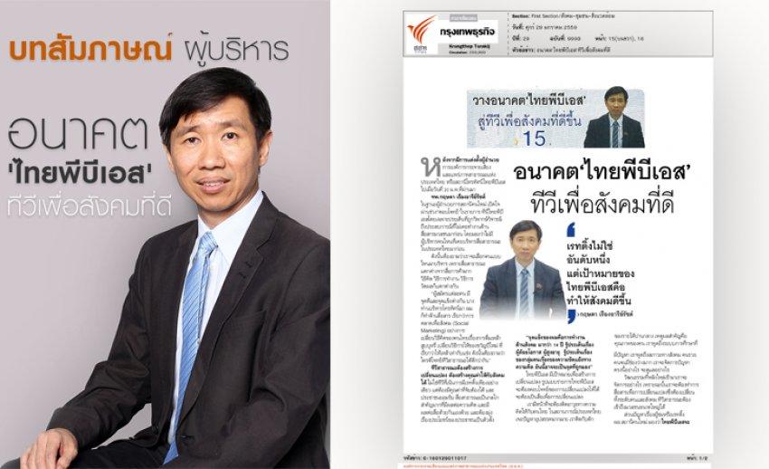 อนาคตไทยพีบีเอส ทีวีเพื่อสังคมที่ดี