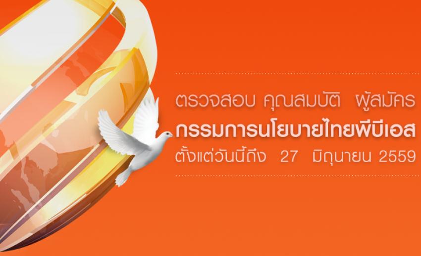 เชิญชวนร่วมตรวจสอบคุณสมบัติ ผู้สมัครกรรมการนโยบายไทยพีบีเอส ตั้งแต่วันนี้ - 27 มิ.ย. 2559