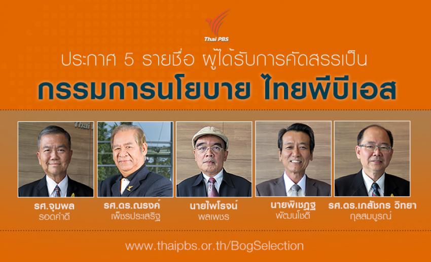 ประกาศ 5 รายชื่อ ผู้ได้รับการคัดสรรเป็น กรรมการนโยบายไทยพีบีเอส