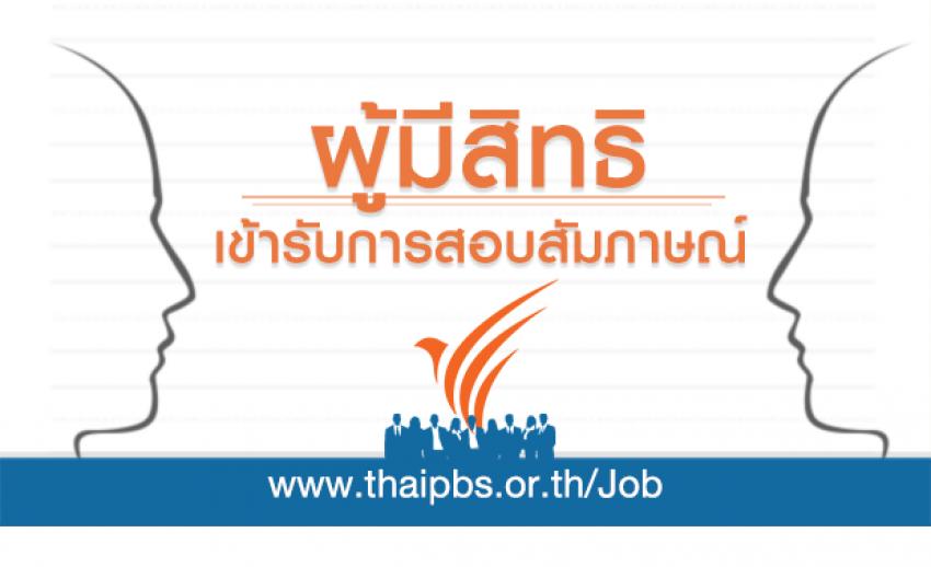 ผู้มีสิทธิเข้ารับการสอบสัมภาษณ์ ตำแหน่ง ผู้สื่อข่าว/ผู้ช่วยบรรณาธิการข่าว (รายการวาระประเทศไทย)