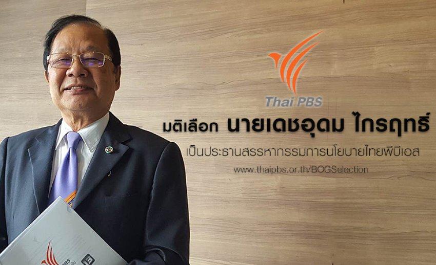 เลือก เดชอุดม ไกรฤทธิ์ เป็นประธานสรรหากรรมการนโยบายไทยพีบีเอส