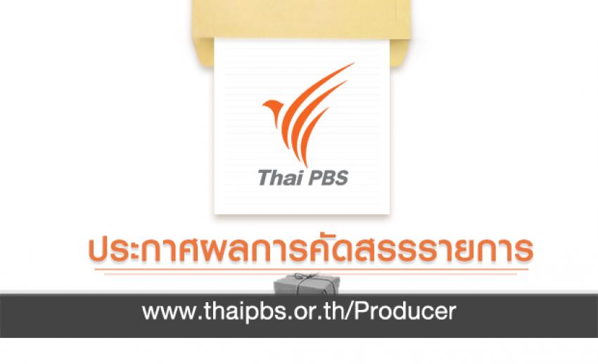 ผลการคัดสรรผู้ดำเนินการผลิตรายการละครไทย (Theme:Mental Growth)