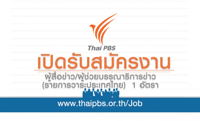 ผู้สื่อข่าว/ผู้ช่วยบรรณาธิการข่าว (รายการวาระประเทศไทย)  1 อัตรา