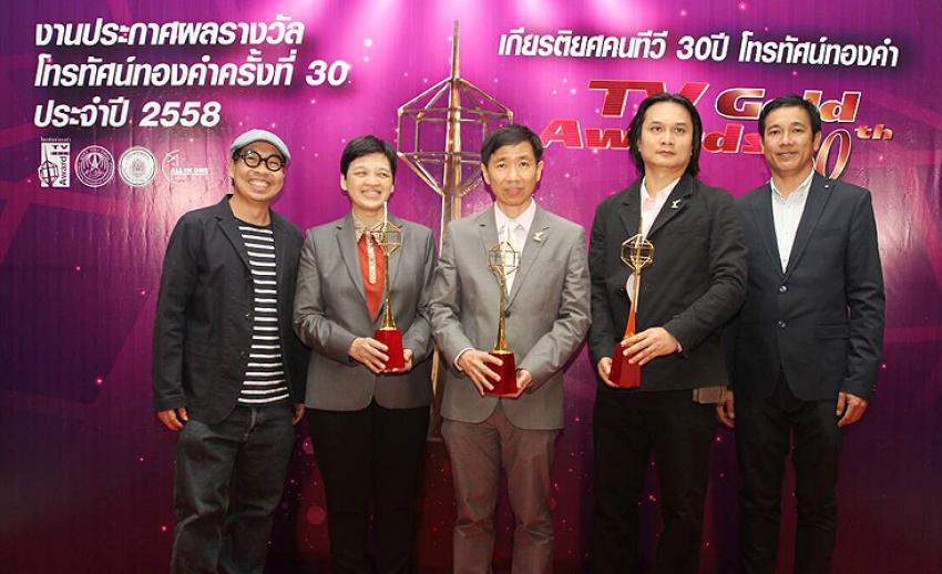 ไทยพีบีเอสคว้า 3 รางวัลโทรทัศน์ทองคำ ครั้งที่ 30 ประจำปี 2558