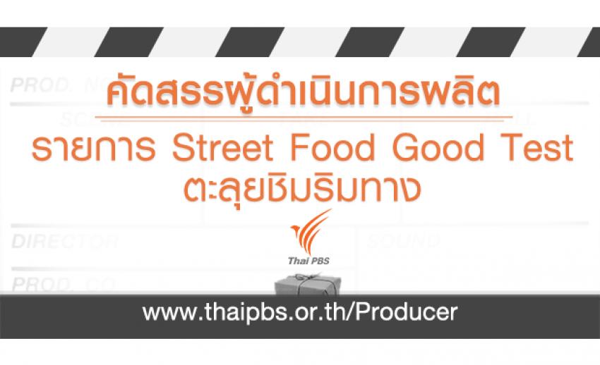 คัดสรรผู้ดำเนินการผลิตรายการ Street Food Good Test ตะลุยชิมริมทาง