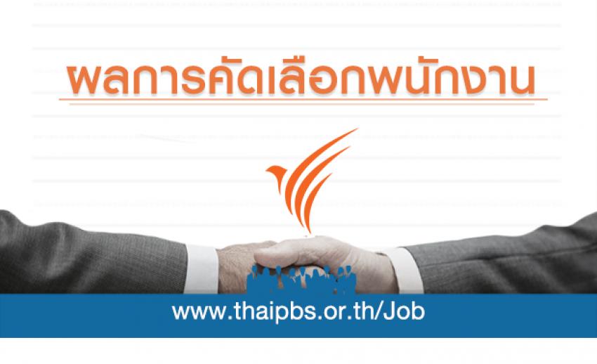 ผลการคัดเลือกพนักงานสัญญาจ้างโดยกำหนดระยะเวลา ตำแหน่ง  เจ้าหน้าที่ประสานงานการผลิต (ฝ่ายผลิตและจัดหารายการ)