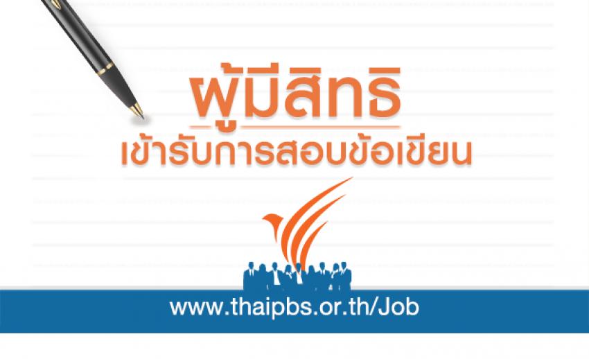 ผู้มีสิทธิสอบข้อเขียน ตำแหน่ง ผู้สื่อข่าว/ผู้ช่วยบรรณาธิการข่าว (รายการวาระประเทศไทย)