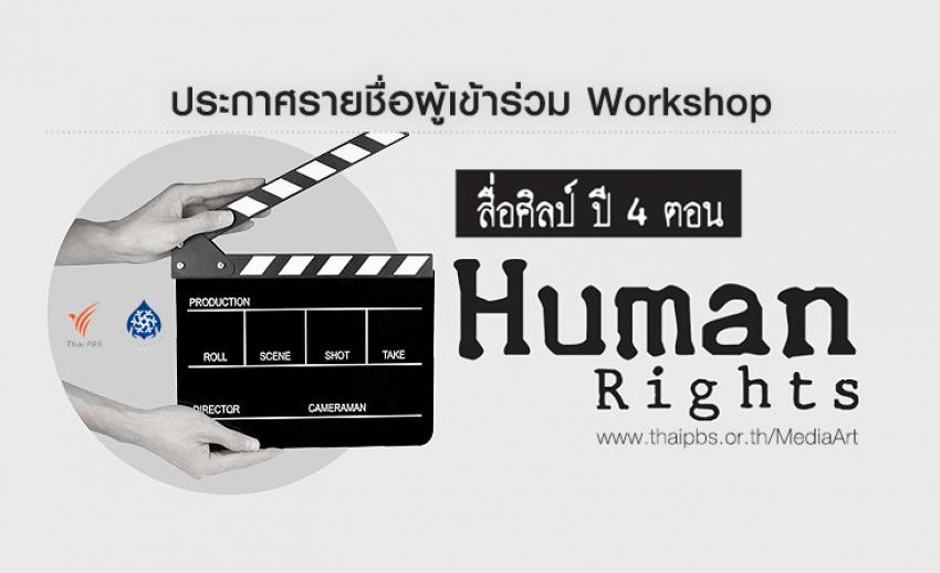 ประกาศรายชื่อผู้เข้าร่วม Workshop โครงการสื่อศิลป์ ปี 4 ตอน Human Rights คนเท่ากัน