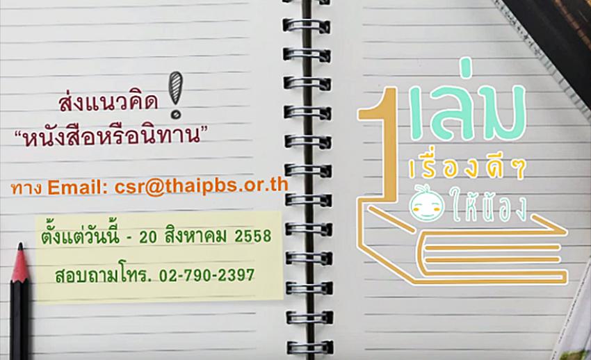 """โครงการ """"1 เล่ม 1 เรื่องดีๆ ให้น้อง"""" สนับสนุนให้เด็กไทยได้อ่านหนังสือดีๆ"""