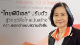 """""""ไทยพีบีเอส"""" ปรับตัวสู้วิกฤติสื่อไทย เน้นสร้างความแตกต่าง บนความยั่งยืน"""