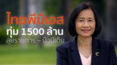 Thai PBS ทุ่ม 1500 ล้าน ลุยรายการ – นิวมีเดีย
