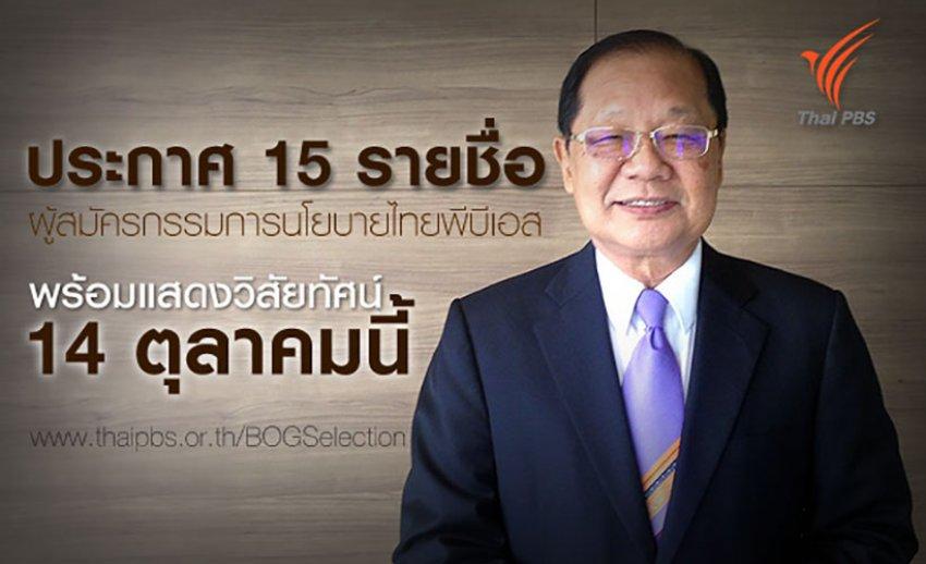 ประกาศ 15 รายชื่อ ผู้สมัครกรรมการนโยบายไทยพีบีเอส พร้อมแสดงวิสัยทัศน์ 14 ตุลาคมนี้