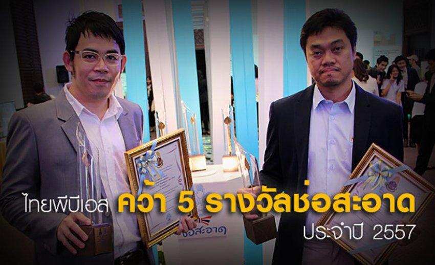 ไทยพีบีเอส คว้า 5 รางวัลช่อสะอาด ประจำปี 2557