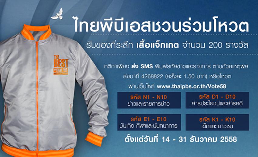 """ไทยพีบีเอสชวนโหวตส่งท้ายปี """"The Best of Thai PBS ข่าวดี รายการเด่น ปี 2558"""""""