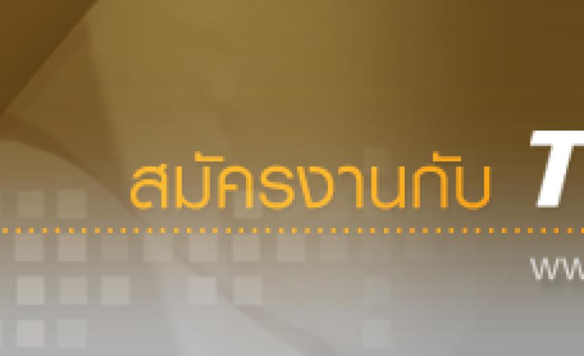 สภาผู้ชมและผู้ฟังรายการไทยพีบีเอส เปิดรับสมัครเจ้าหน้าที่ประสานงาน 1 อัตรา