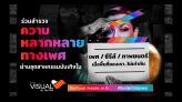 The Visual By Thai PBS ชวนชมเรื่องราว LGBTIQN ผ่านโลกภาพยนตร์และซีรีส์ ต้อนรับ Pride Month