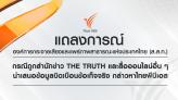 แถลงการณ์ ส.ส.ท. กรณีถูกสำนักข่าว The Truth และสื่อออนไลน์อื่น นำเสนอข้อมูลบิดเบือนข้อเท็จจริง กล่าวหาไทยพีบีเอส