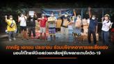 ภาครัฐ เอกชน ประชาชน ร่วมบริจาคอาหารและสิ่งของ มอบให้ไทยพีบีเอสช่วยเหลือผู้รับผลกระทบโควิด-19