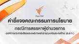 คำชี้แจงคณะกรรมการนโยบาย กรณีการสรรหาผู้อำนวยการองค์การกระจายเสียงและแพร่ภาพสาธารณะแห่งประเทศไทย (ส.ส.ท.)