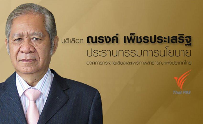 มติเลือก รศ.ดร.ณรงค์ เพ็ชรประเสริฐ ประธานกรรมการนโยบายฯ ด้านการส่งเสริมประชาธิปไตยฯ