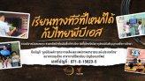 มูลนิธิไทยพีบีเอส ขอเชิญร่วมบริจาคเงินสมทบทุนจัดซื้อโทรทัศน์และอุปกรณ์รับสัญญาณเพื่อการศึกษา