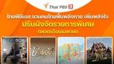 ไทยพีบีเอส ชวนคนไทยฟื้นพลังกาย เพิ่มพลังใจ ปรับผังจัดรายการพิเศษ ตลอดเดือนเมษายน