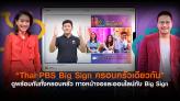 """""""Thai PBS Big Sign ครอบครัวเดียวกัน"""" ดูพร้อมกันทั้งครอบครัว ทางหน้าจอและออนไลน์กับ Big Sign"""