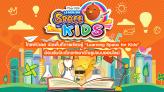 """ไทยพีบีเอส เปิดพื้นที่การเรียนรู้ """"Learning Space for Kids"""" ต้อนรับวันเด็กแห่งชาติในรูปแบบออนไลน์"""