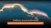 ไทยพีบีเอส และชมรมคนรักมวลเมฆ ชวนชมภาพถ่ายหลักวิทยาศาสตร์ที่เกิดขึ้นบนท้องฟ้า