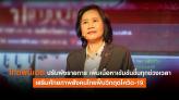 ไทยพีบีเอส ปรับผังเพิ่มเนื้อหาเข้มขึ้น เสริมศักยภาพสังคมไทยฟื้นวิกฤตโควิด-19