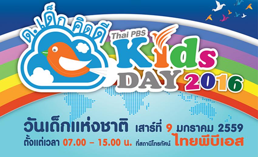 """ไทยพีบีเอสจัดงาน """"ด.เด็กคิดดี Thai PBS Kids Day 2016"""" เนื่องในวันเด็กแห่งชาติ เสาร์ที่ 9 มกราคม 2559"""